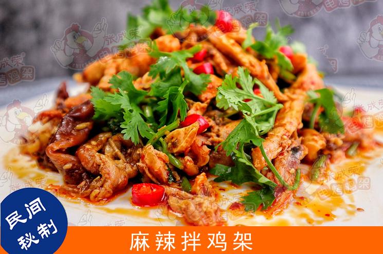 张成荣电烤鸡架年底巨惠——千元项目免费学!