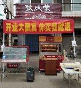 【贺】山东枣庄杜女士张成荣电烤鸡架加盟店开业大吉!