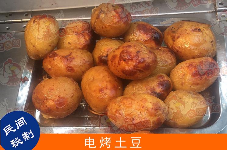 张成荣电烤鸡架系列产品之——电烤土豆,新鲜出炉,不