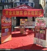 <font color='#CC0000'>【贺】烟台福山区电烤鸡架加盟新店开业,各种活动享不</font>