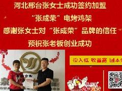 贺:河北邢台张女士成功加盟张成荣电烤鸡架!
