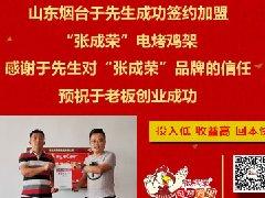 贺:烟台芝罘区于先生成功加盟张成荣电烤鸡架项目!