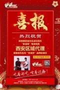 贺:陕西西安徐先生张成荣电烤鸡架西安代理签约成功!