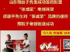 贺:山东烟台于先生成功加盟张成荣电烤鸡架项目!