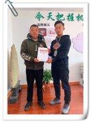 贺:山东滨州丁先生成功加盟张成荣电烤鸡架项目!