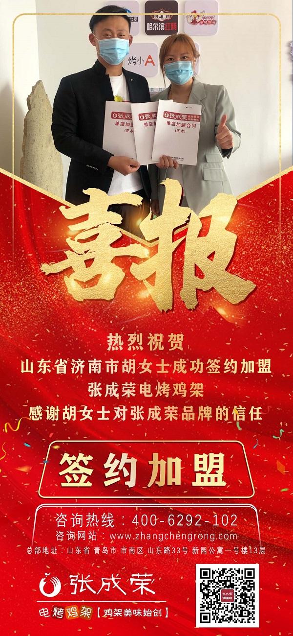 贺:济南胡女士成功加盟,代理加3家单店成功拿下!