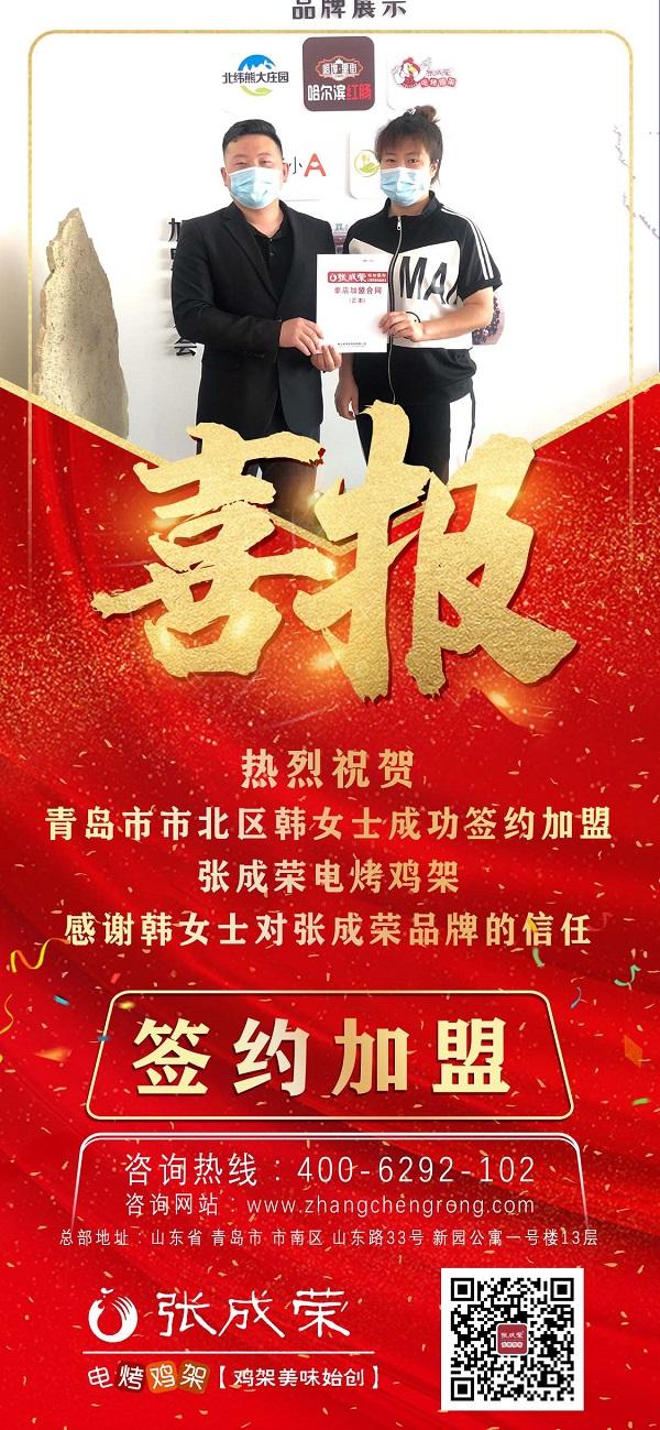 贺:青岛市北区韩女士成功开拓第二家张成荣电烤鸡架加