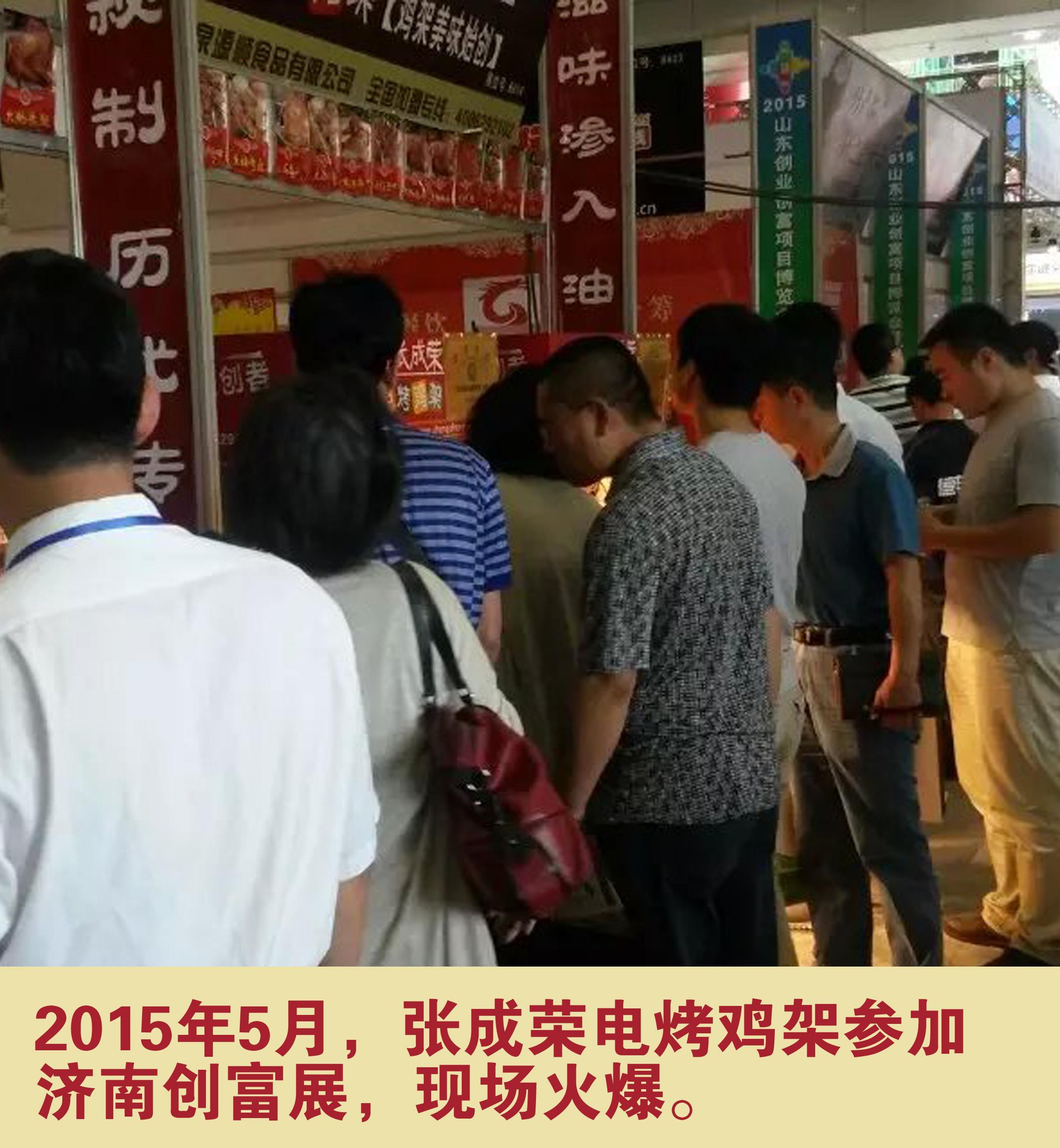 2015年5月,张成荣电烤鸡架参加济南创富展,现场