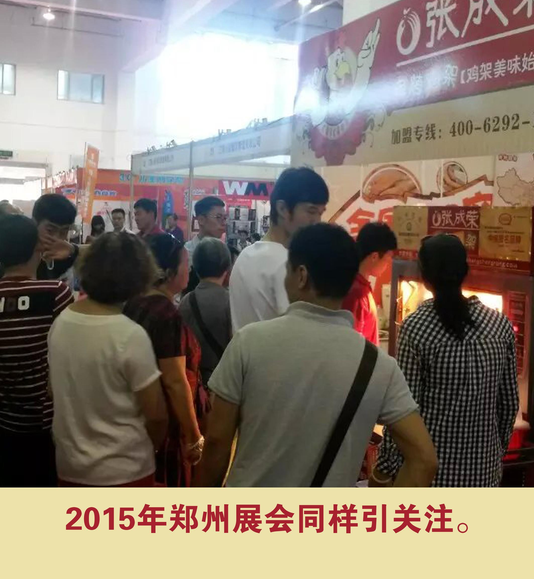2015年郑州展会同样引关注。