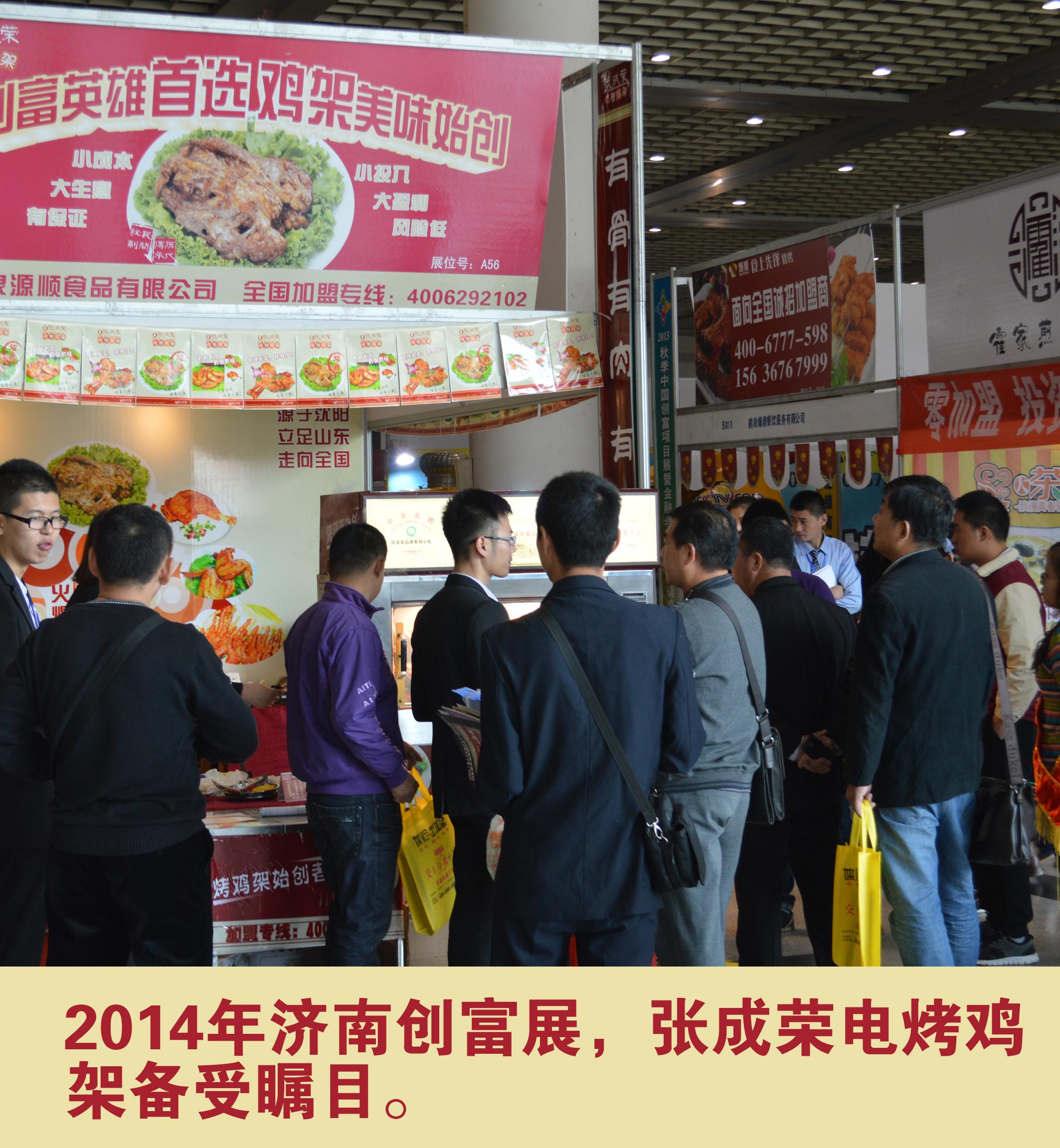 2014年济南创富展,张成荣电烤鸡架备受瞩目。