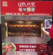 张成荣电烤鸡架赚钱小秘诀——专利烤箱显魔法!