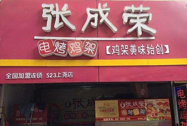 张成荣:电烤鸡架配方配料,轻松学会烤鸡架