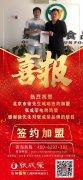 贺:北京市徐先生成功签约张成荣电烤鸡架项目!