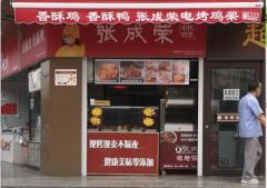 鸡架店加盟,张成荣电烤鸡架加盟品牌究竟好在哪里?