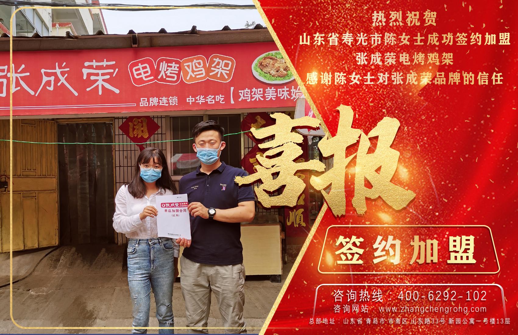 贺报:山东省寿光市陈女士成功签约张成荣电烤鸡架项目