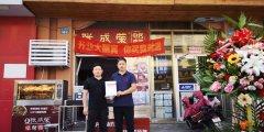 贺:威海区域代理刘先生签约张成荣电烤鸡架二店【图】