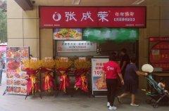 张成荣电烤鸡架西安海蓝城店火爆开业,每分钟都在排队