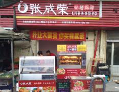 张成荣电烤鸡架,不容错过的小吃加盟项目,低成本创业