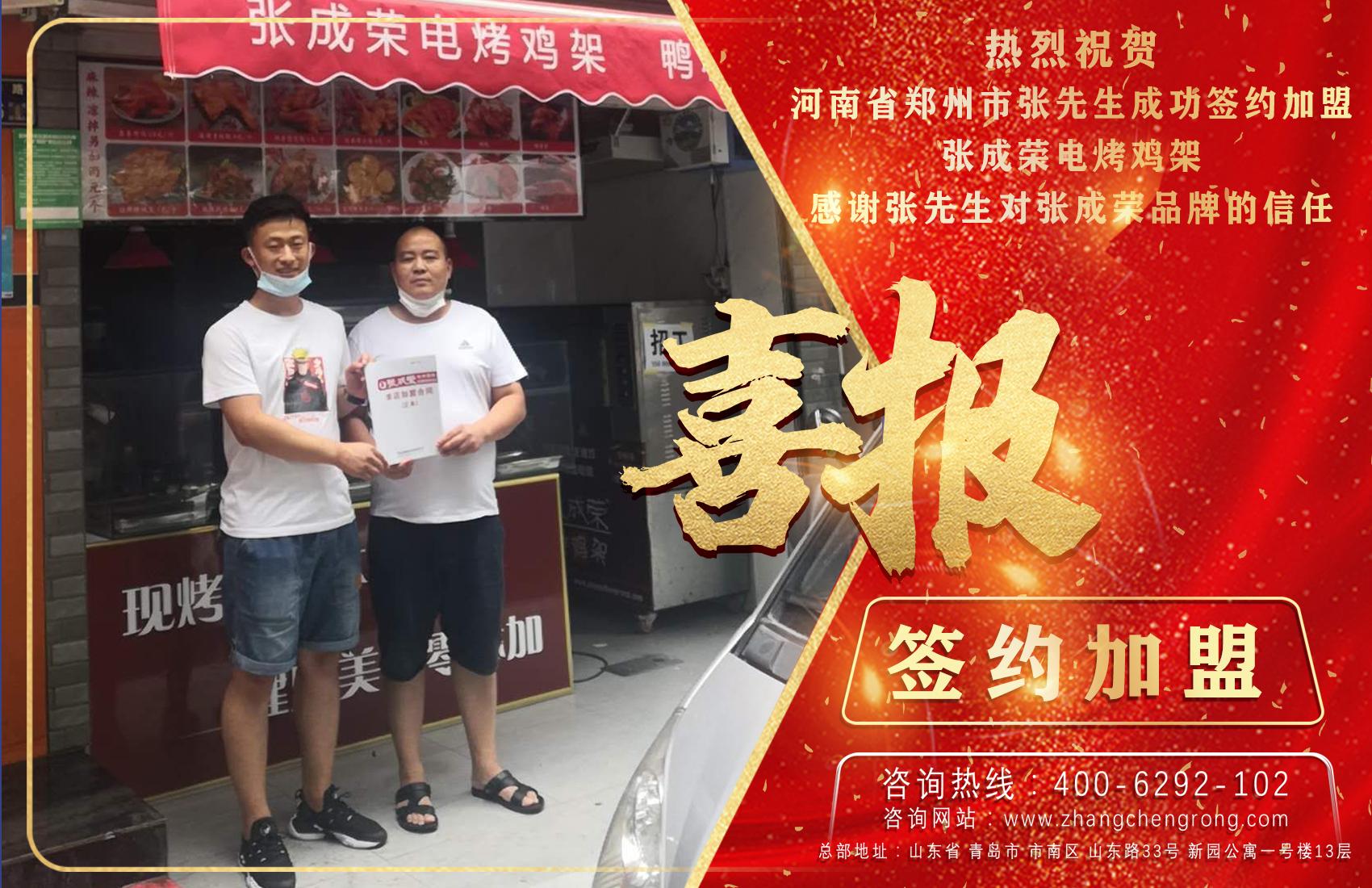 热烈祝贺郑州张先生成功加盟张成荣电烤鸡架项目!