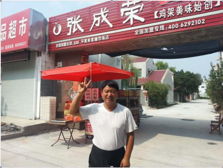 <b>电烤鸡架鸡排加盟,走进张成荣烤鸡架平度南京路姜家滩店</b>