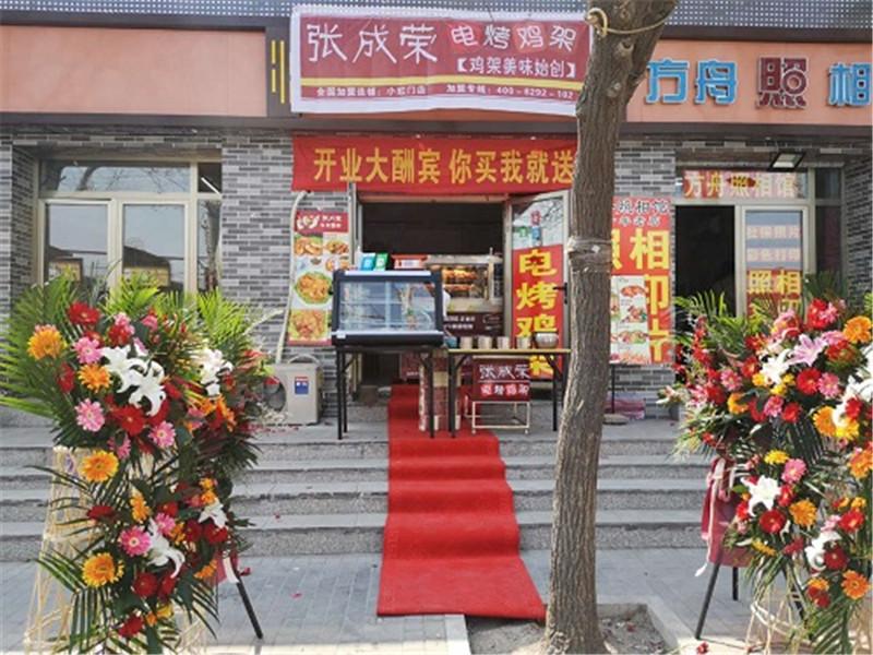 北京朝阳区张成荣电烤鸡架加盟店