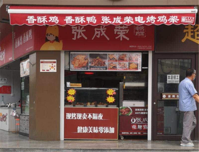 郑州电烤鸡架加盟-张成荣电烤鸡架郑州店面