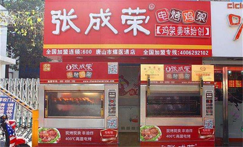 张成荣电烤鸡架--唐山店面