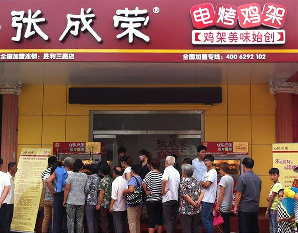 山东电烤鸡架-胜利三路店