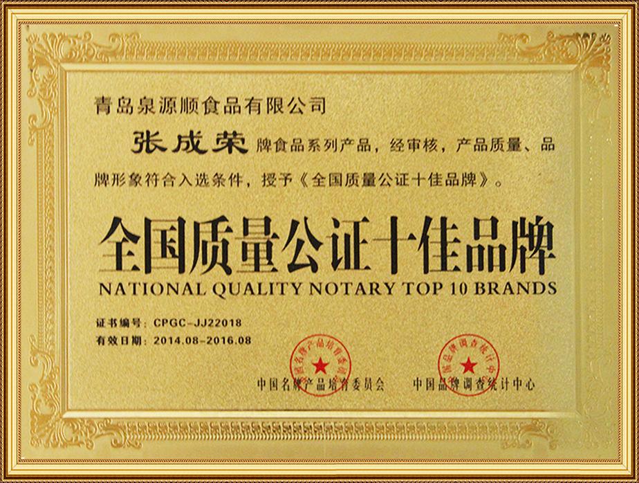 全国质量公证十佳品牌
