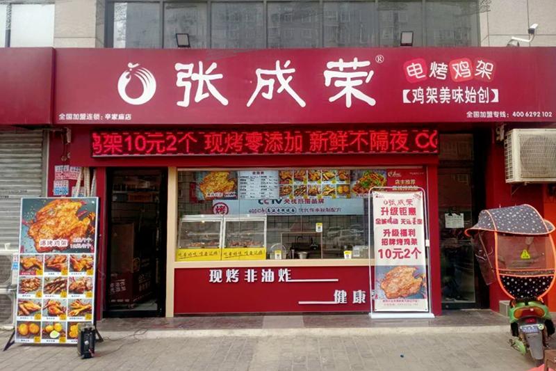鸡架加盟品牌-辛家庙店