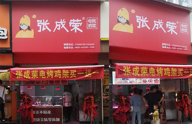 电烤鸡架培训-郑州市管城区郑汴路店
