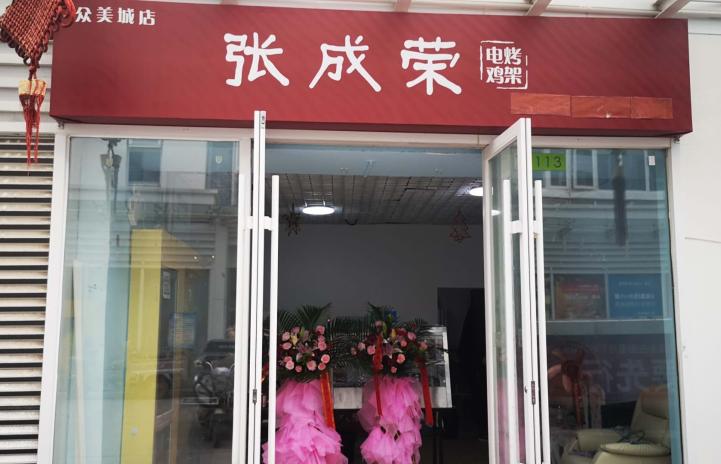 电烤鸡架加盟费用-北京大兴众美城店