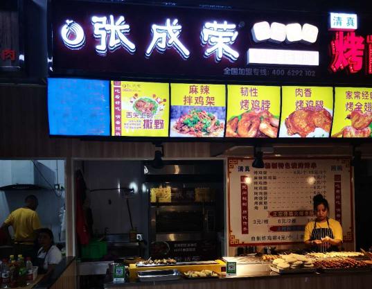 河北加盟烤鸡架-张成荣电烤鸡架沧州店面