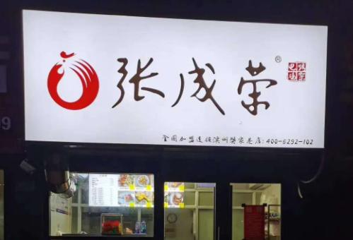 邯郸电烤鸡架加盟开店具体费用分析