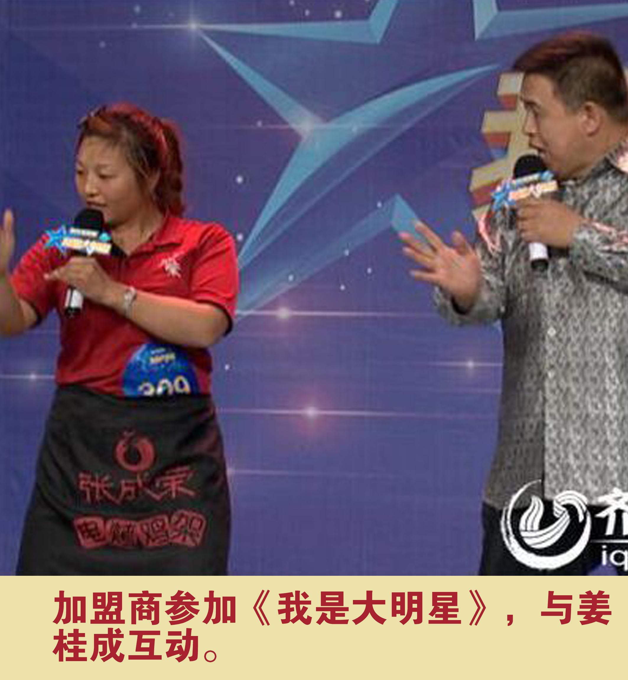加盟商参加《我是大明星》,与姜桂成互动。