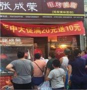 <b>青岛嫩江路电烤鸡架新品一店吃遍华夏城抢滩各路生意</b>