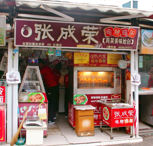 十年老店——青岛达翁店