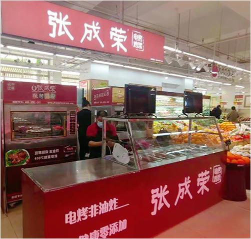 电烤鸡架加盟——商超店