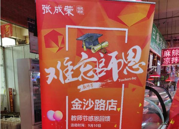 张成荣电烤鸡架金沙路店教师节感恩回馈活动