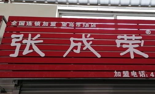【通知】张成荣电烤鸡架威海望岛农贸市场店开业延迟