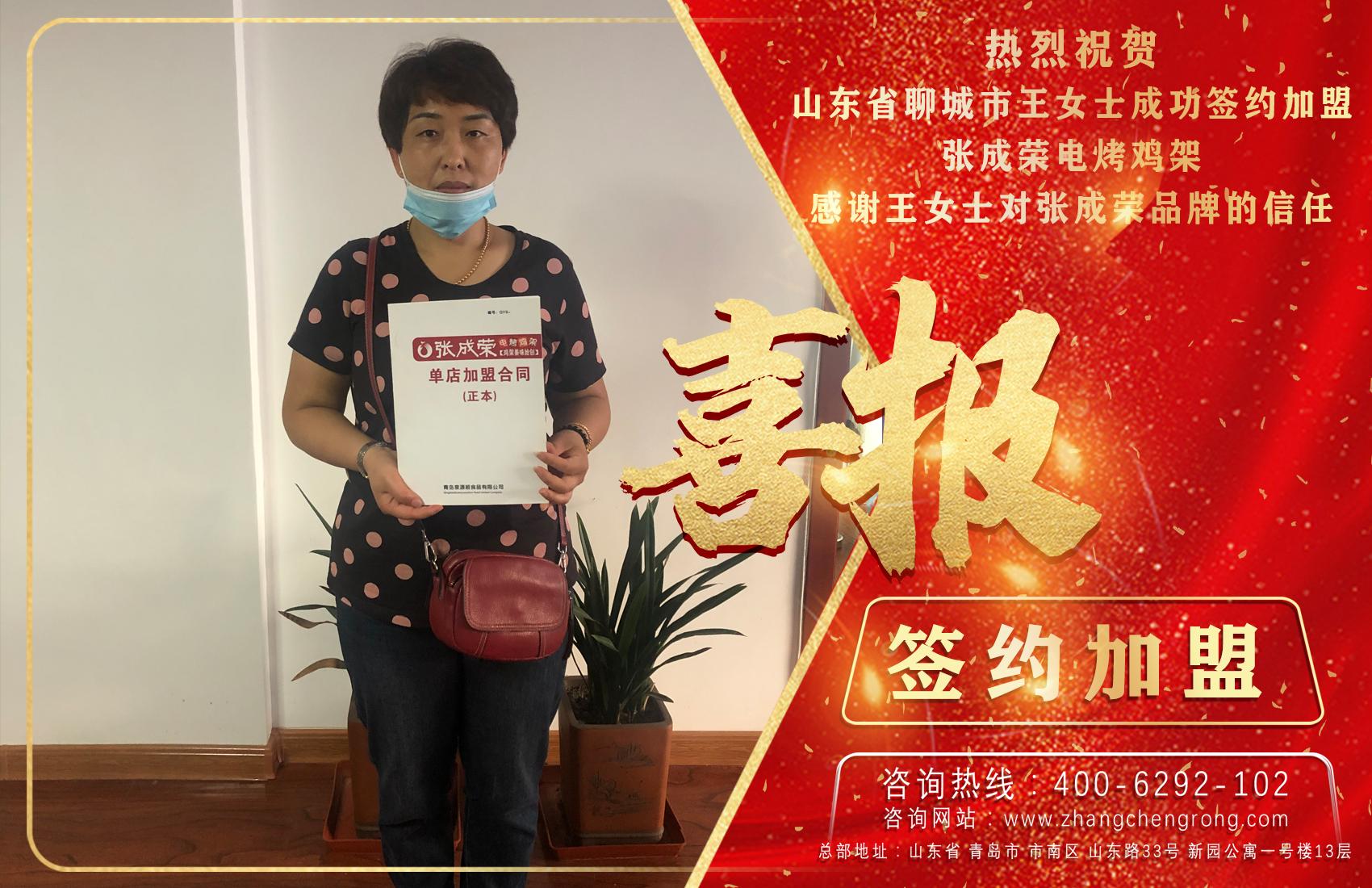 贺报:恭喜山东聊城王女士成功签约张成荣电烤鸡架项目!