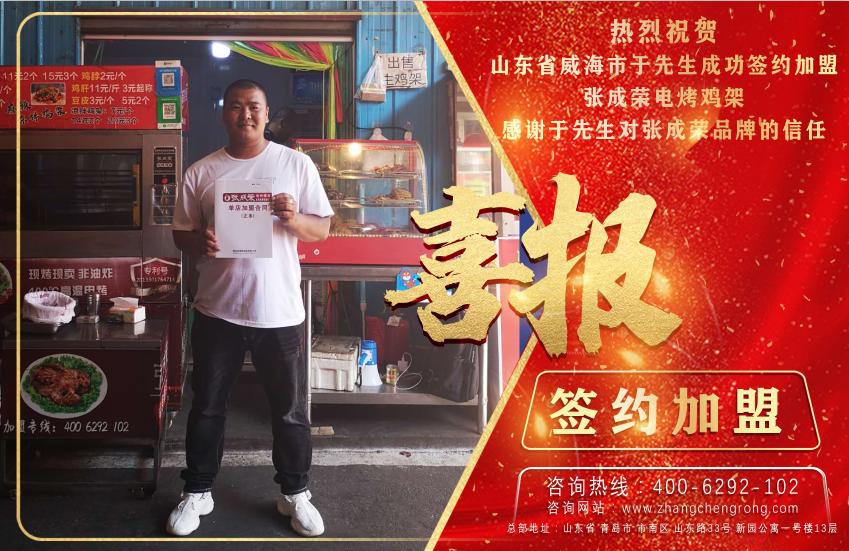 恭喜威海于先生、滨州马先生成功加盟张成荣电烤鸡架!
