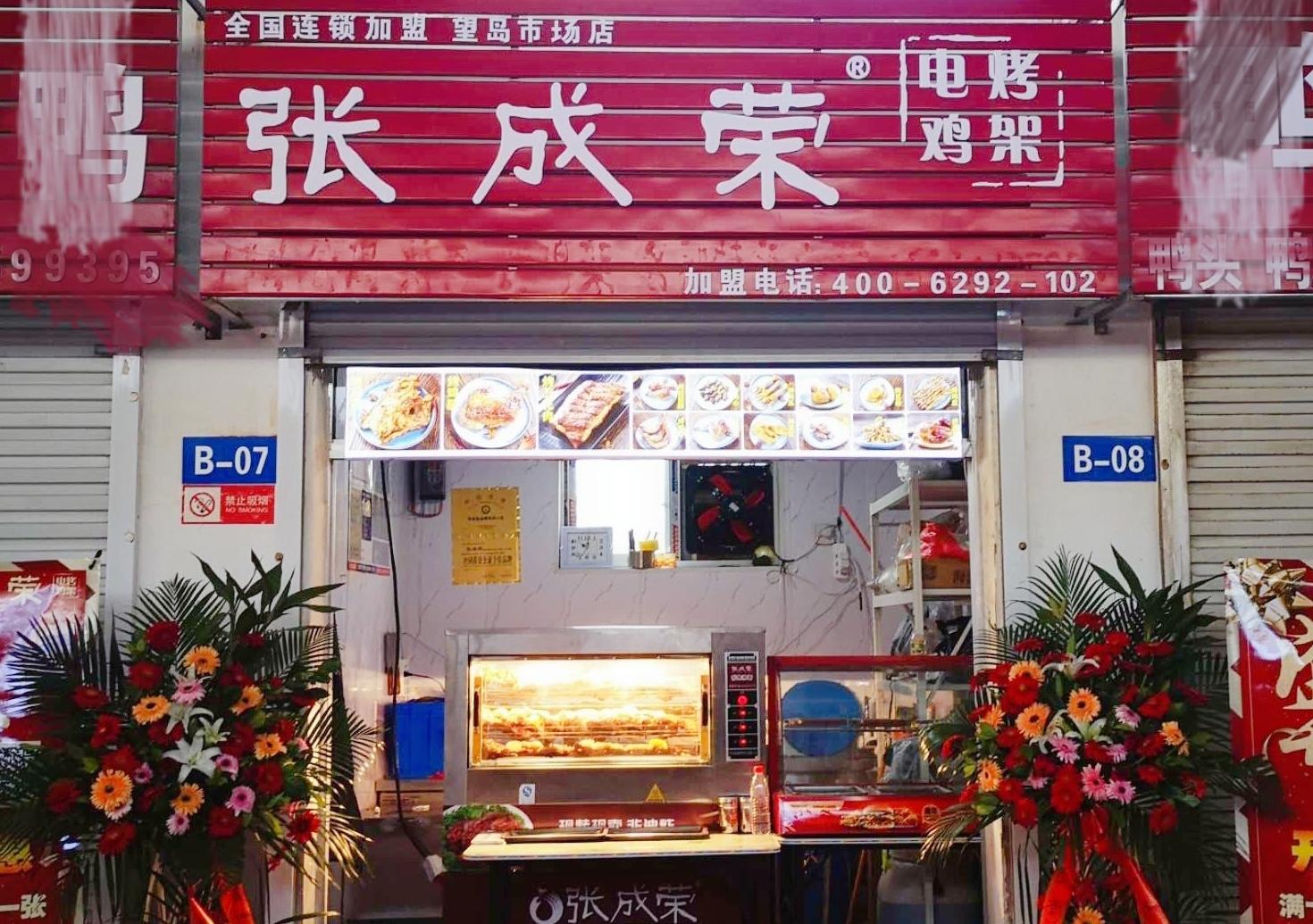 张成荣电烤鸡架威海望岛农贸市场店今日开业!