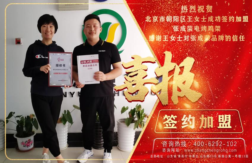 祝贺北京市朝阳区王女士成功签约电烤鸡架项目!