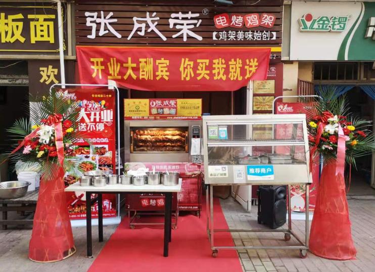 电烤鸡架店刚开业需要准备什么呢?