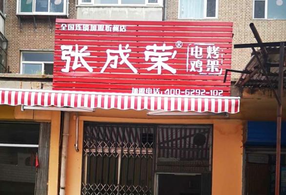 张成荣电烤鸡架,你不能错过的电烤小吃生意!