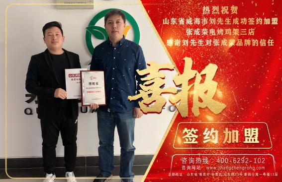 恭喜威海代理刘先生签约张成荣电烤鸡架三店!