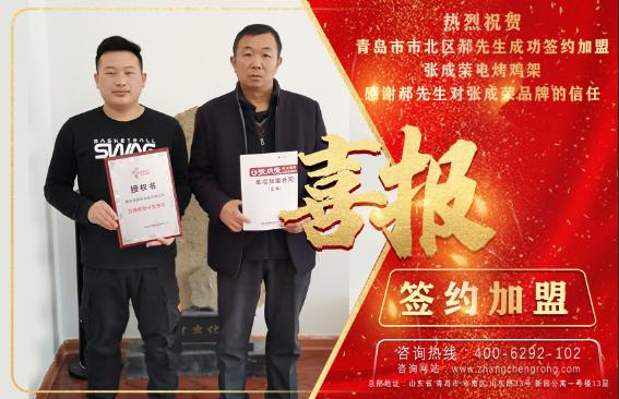 贺:恭喜青岛市北区郝先生成功签约张成荣电烤鸡架项目!