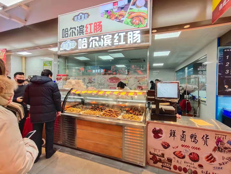 公司直营哈尔滨红肠&鲜卤鸭货店今日开业,欢迎考察!