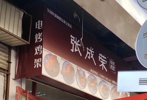 张成荣电烤鸡架新开业!青岛市市北区抚顺支路店